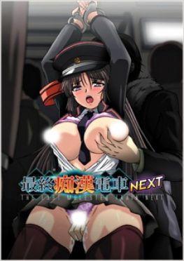 Saishuu Chikan Densha Next